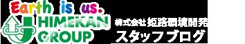 姫路環境開発